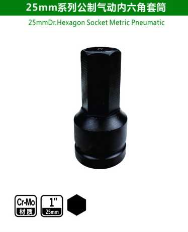 25mm Dr.Hexagon Socket Metric Pneumatic