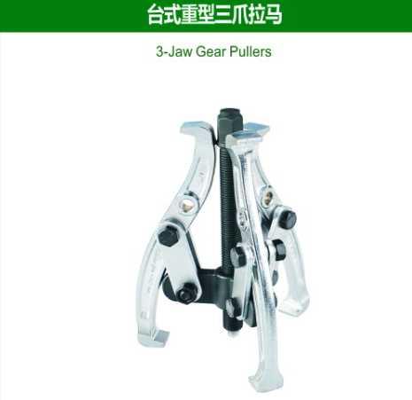 )3-Jaw Gear Puller