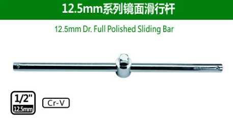 12.5mm Dr.Mat Finish Sliding Bar