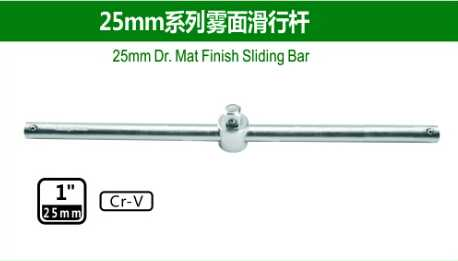 25mm Dr.Mat Finish Sliding Bar