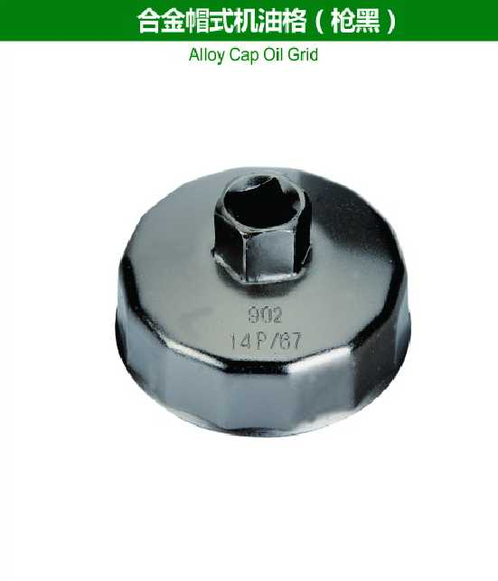 Alloy Cap Oil Grid