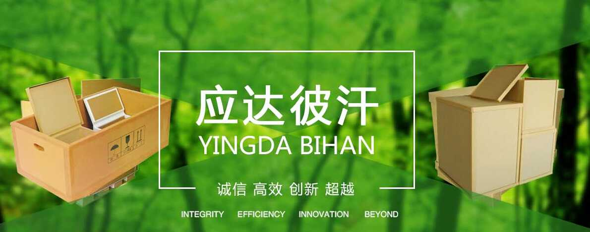 Dalian YINGDA Beehive technology CO., LTD