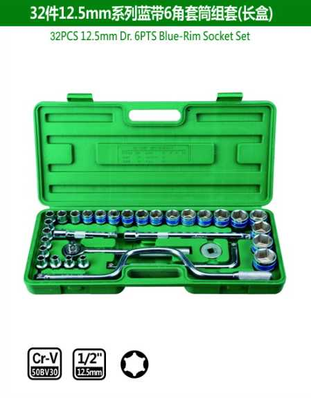 32PCS 12.5mm Dr.6PTS Blue-Rim Socket Set