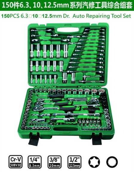 150PCS6.3、10、12.5mm Dr.Auto Repairing Tool Set