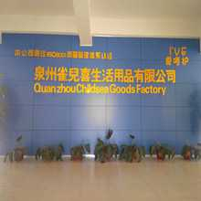 Quanzhou Childsea Lady&Baby Goods Co., Ltd.