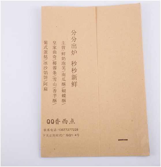 food paper bag