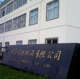 Huangshan Oks Cosmetic Co., Ltd.