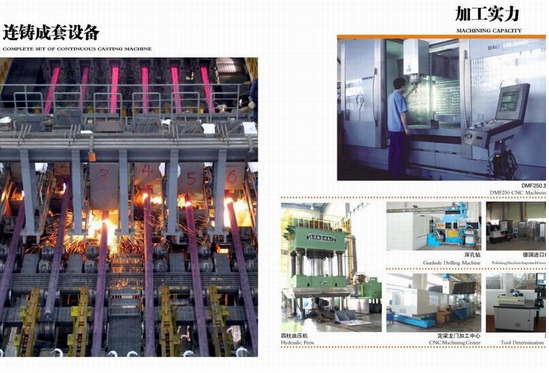 Complete Set of Continuous Casting Machines