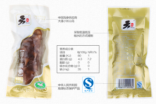 Freeze Dried sea cucumber