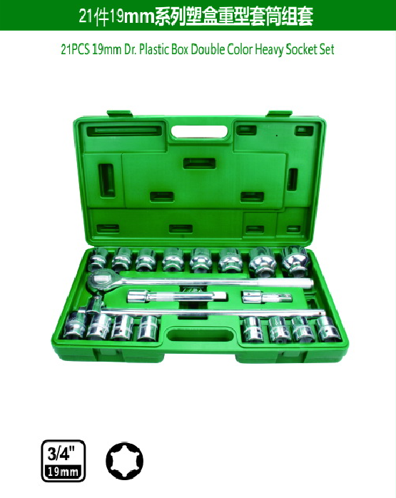 21PCS 19mm Dr.Plastic Box Double Color Heavy Socket Set