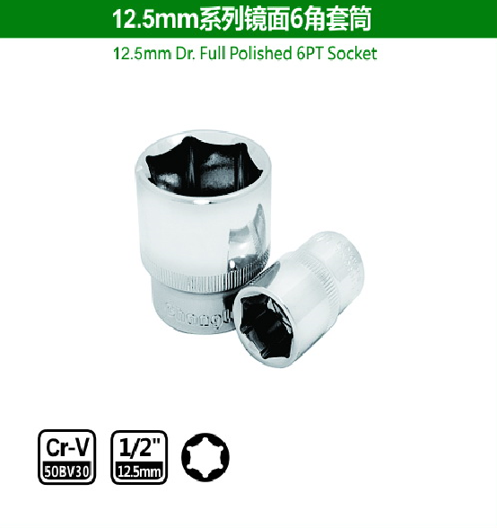 12.5mm Dr.Full Polished 6PT Socket