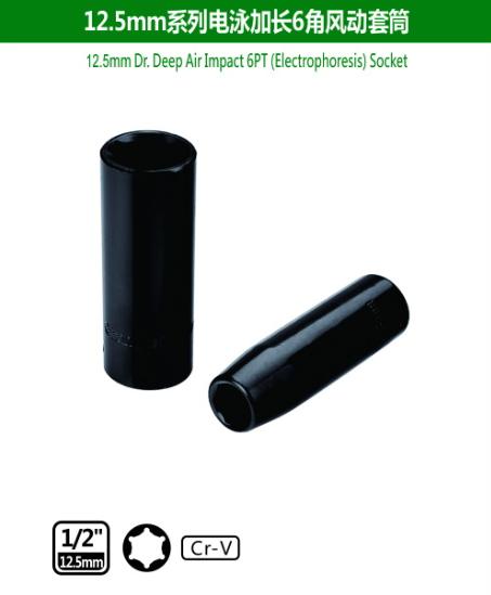 12.5mm Dr.Air Impact 6PT(Electrophresis)Socket