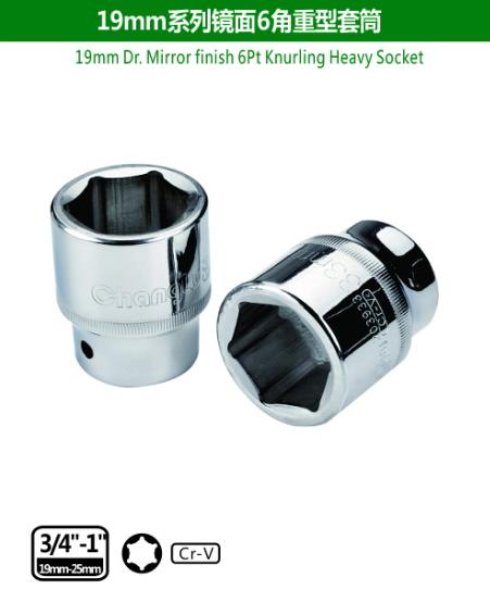 19mm Dr. Mirror finish 6Pt Knurling Heavy Socket