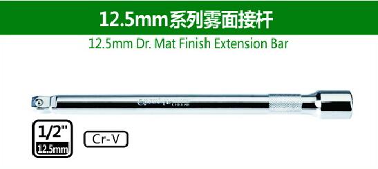 12.5mm Dr.Mat Finish Extension Bar