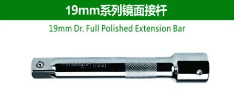 19mm Dr.Full Polished Extension Bar