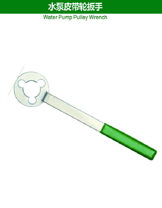 Water Pump Pulley Wrench