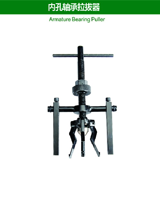 Armature Bearing Puller