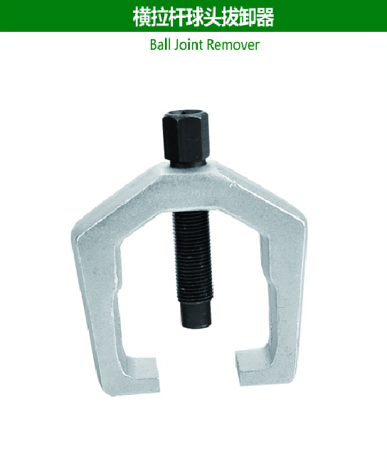 Bail Joint Remover