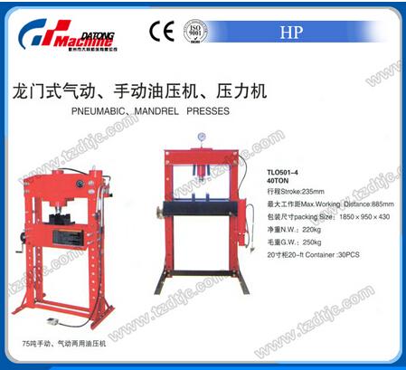 Hot Sale HP Series Pneumabic,Mandrel Presses(Pneumatic hydraulic press)(Manual hydraulic press)(oil press machine)