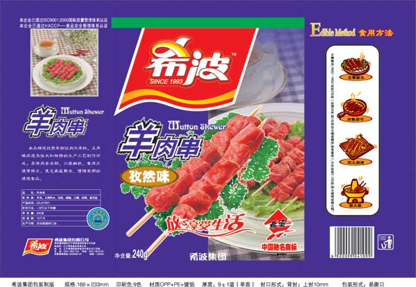 Frozen Food Packaging Film