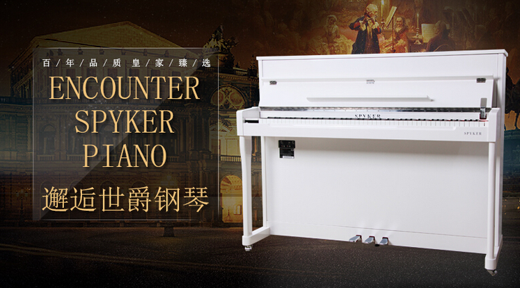 SPYKER HD-L116 For sale price baby upright piano in white finish