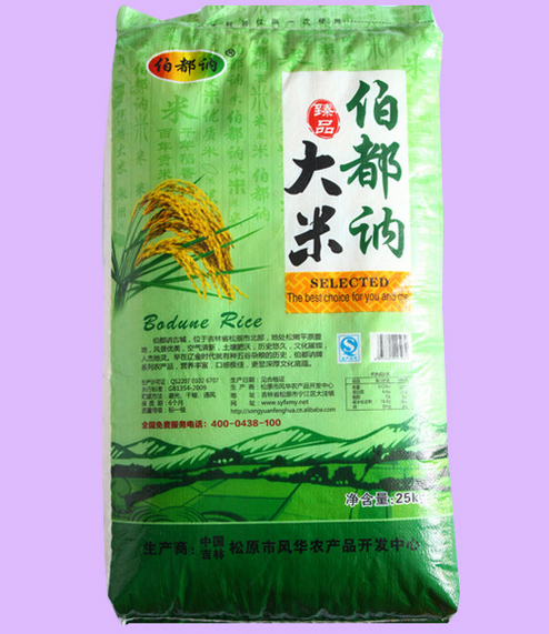 Bodune Green Healthy Rice