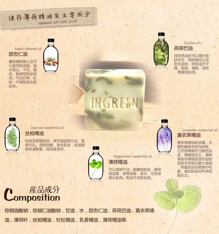 Handmade soap processing essential oil soap moisturizing whitening and repairing quality goods peppermint oil soap 80 g