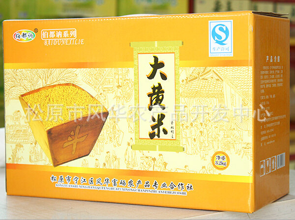 Natural Superior Yellow Rice