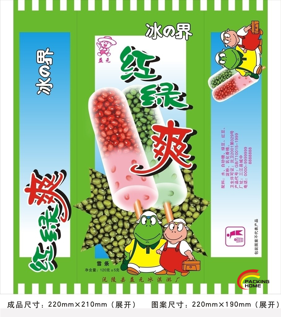 Icepop packing film