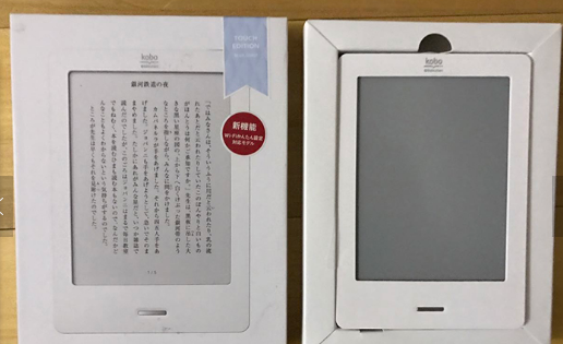 PDF eReader E book Reader Original Kobo e-ink Touch screen 6 inch WiFi  2GB electronic e Book Reader  for sale