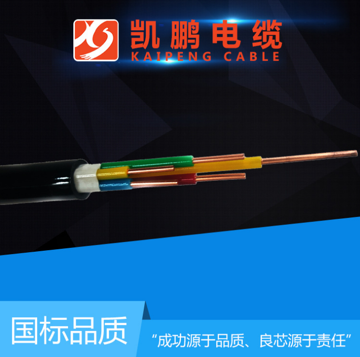 Flame Retardant Control Cable